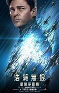 星際爭霸戰:浩瀚無垠 - Star trek beyond, McCoy, taiwanais