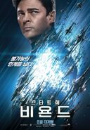 스타 트렉 비욘드 - Star trek beyond, McCoy, coréen