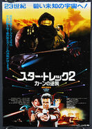 Star Trek II The Wrath of Khan affiche japonaise