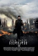 Star trek into darkness, géorgien