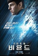 스타 트렉 비욘드 - Star trek beyond, spock, coréen