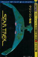 Star Trek Fotonovel 02 (japanese back)
