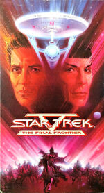 The Final Frontier 1989 US VHS cover