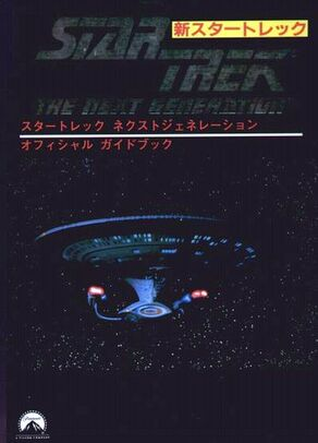 Star Trek Official Guide 1 - Star Trek The Next Generation first edition without obi (wrapper) 1995.jpg