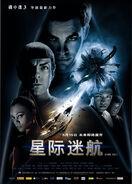 Star trek, film 2009, chinois mandarin