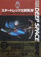 The Making of Star Trek Deep Space Nine, Japanese cover