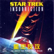 Star Trek 9 VCD cover (Hong Kong)