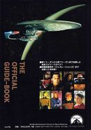 Star Trek Official Guide 1 - Star Trek The Next Generation first edition without obi (wrapper) 1995, back