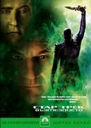 Star trek nemesis, DVD, bulgarie