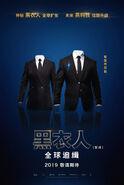 Men in Black International Chinese Poster 04