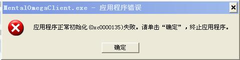 应用程序正常初始化(0xc0000135)失败