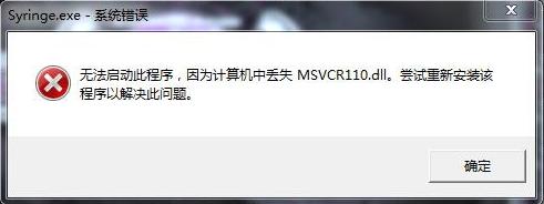 没有找到MSVCR110dll