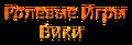Ролевые игры вики лого