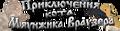 Миниатюра для версии от 13:40, мая 22, 2015