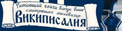 Жемчужины Википисалии – читай!