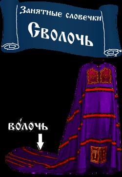 Сволочь