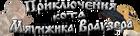 Приключения кота Мяунжика Враузера лого