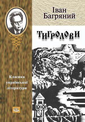 Тигролови 2