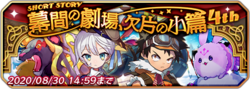 4th Short Story Event banner