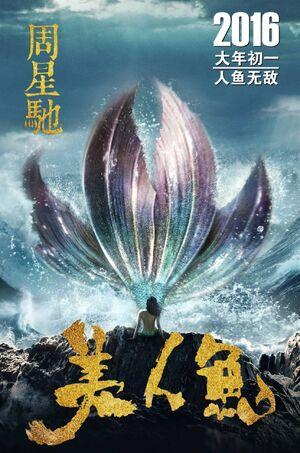 Mermaid Mei Ren Yu