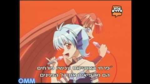 פרח אדמוני עם תוספת חדשה Mermaid Melody Yami No baroque 2 HEBREW-0