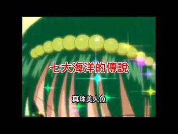 真珠美人魚-七大海洋的傳說 KTV