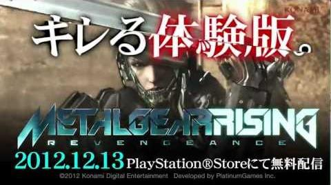 Metal Gear Solid Rising Revengeance Japanese CM