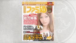 MGSPW Weekly Famitsu