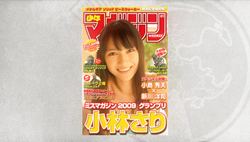 MGSPW Weekly Shonen Magazine (PSP)