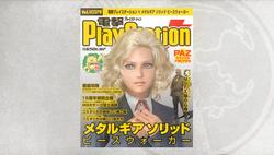 MGSPW Dengeki PlayStation