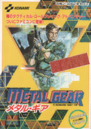 Metal Gear Famicom flier (front)