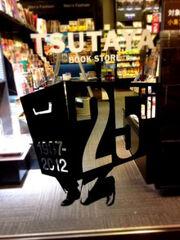 Book-Store-Entrance-Metal-Gear