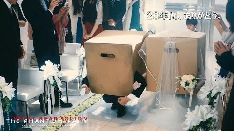 CM映像 「箱入り娘、涙の結婚式」篇(ロングver) PS4『METAL GEAR SOLID V THE PHANTOM PAIN』