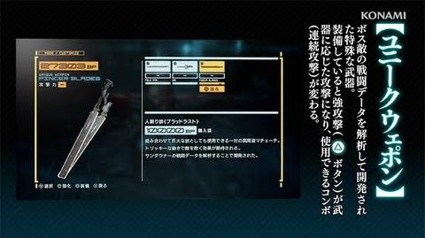 『METAL GEAR RISING REVENGEANCE』ユニークウェポン編