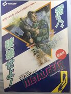 MSX Metal Gear flyer (front)