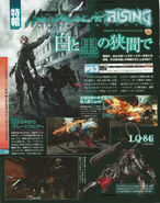 Dengeki PlayStationRising-Scan-1