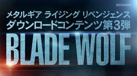 『METAL GEAR RISING REVENGEANCE』DLC第3弾 『BLADE WOLF』編