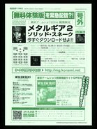 Metal Gear 2 TGS 2004 flyer
