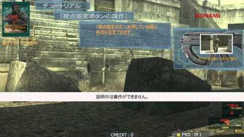METAL GEAR ARCADE チュートリアル ガンコントロール編