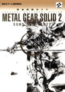 Metal Gear Solid 2 Guide 05 A