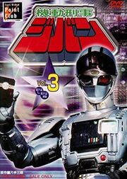 Jiban Volume 3