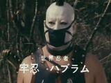 Jail Ninja Habrum