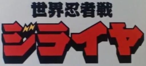世界忍者戦ジライヤ タイトルロゴ
