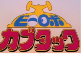 B-Robo Kabutack
