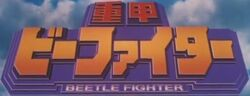 B-fighter logo