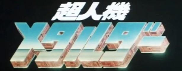 超人機メタルダー タイトルロゴ