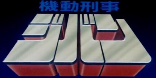 機動刑事ジバン タイトルロゴ