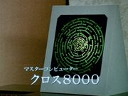 SRSCross8000