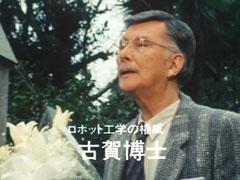 Dr. Ryuichiro Koga