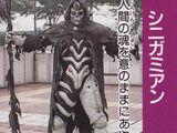 Mercenary Shinigamian